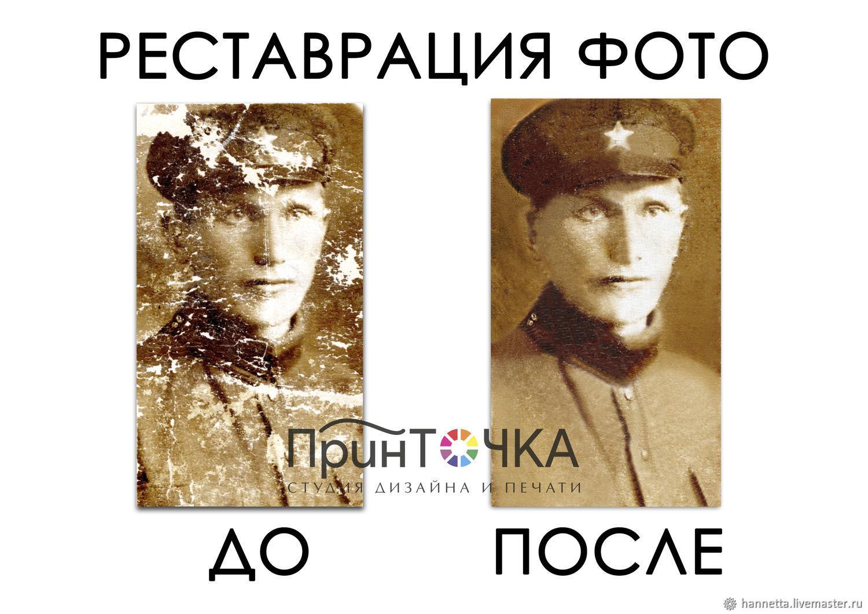 Ретушь и работа с фото онлайн, Фото, Краснодар, Фото №1