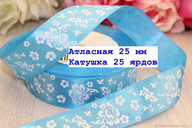 Лента атласная голубая с белым цветочным орнаментом 2,5 см, Ленты, Санкт-Петербург,  Фото №1