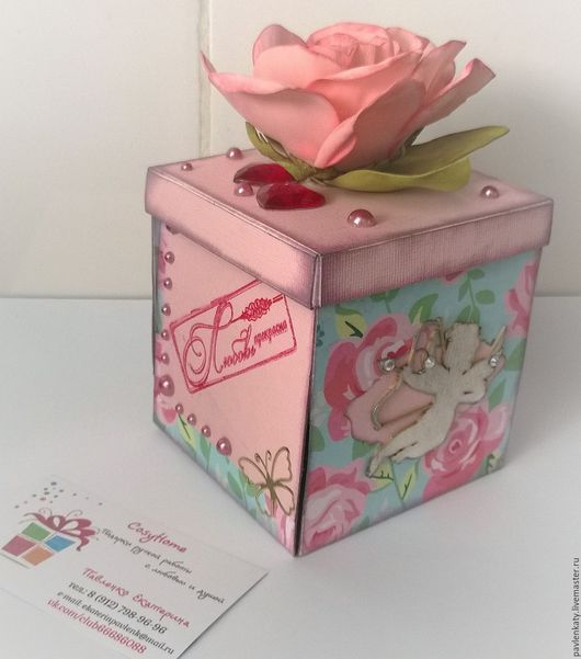 Подарочная коробочка для денег