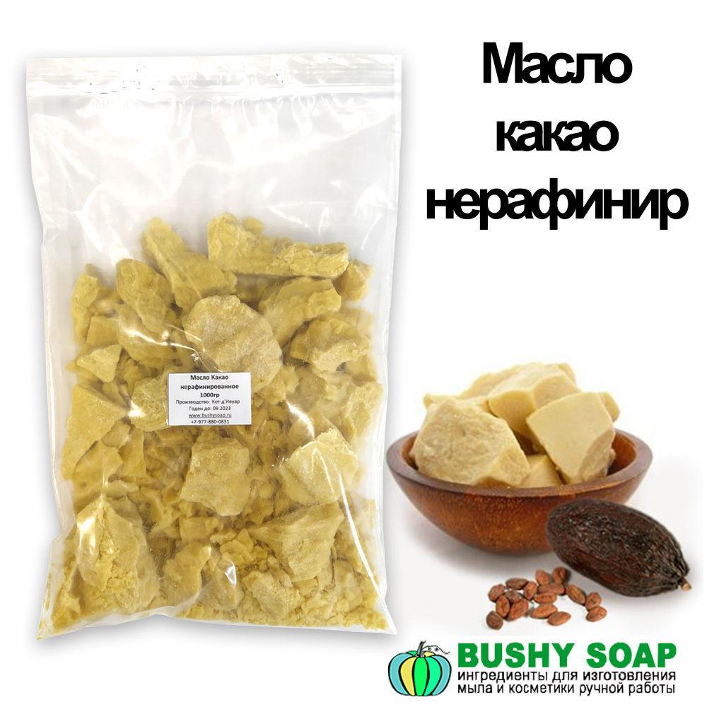 Масло какао нерафинированное, Масла, Москва,  Фото №1