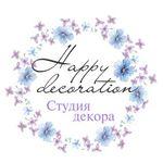 Happy Decoration - Ярмарка Мастеров - ручная работа, handmade