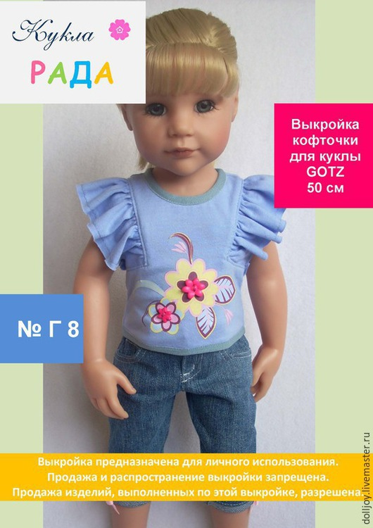 Куклы и игрушки ручной работы. Ярмарка Мастеров - ручная работа. Купить Выкройка кофточки для куклы Gotz 50 см. Handmade.