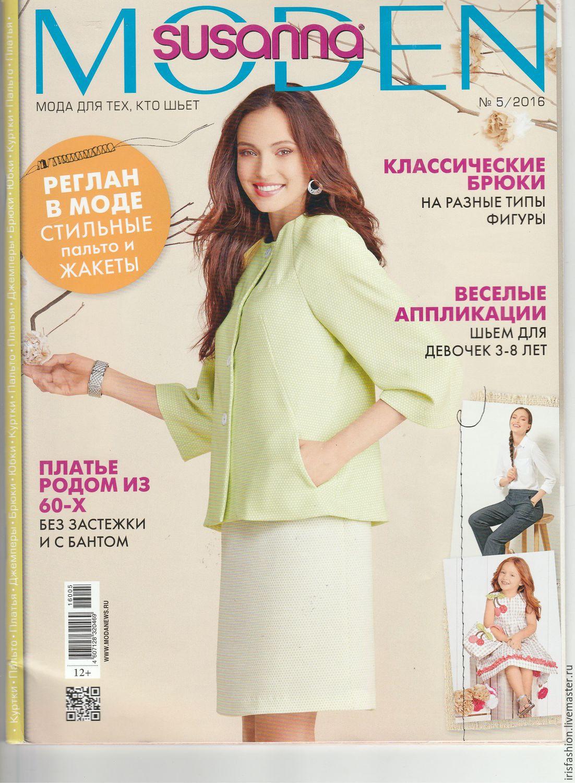 журнал шить для детей 2013