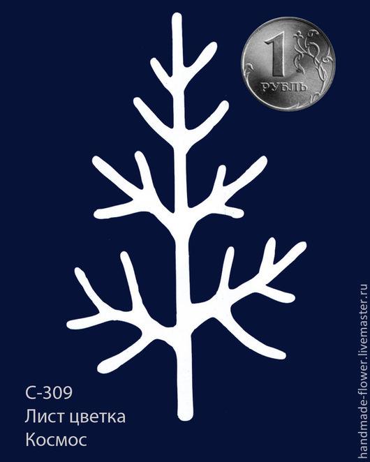 Лист цветка Космос С-309 Материал – тонкий шелк. В упаковке 50 шт. Размер 5,5*9 см.
