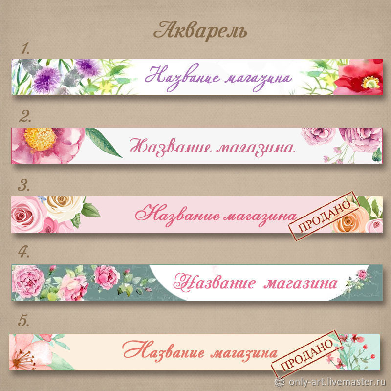 Баннеры для магазина Ярмарки Мастеров, Дизайн, Самара,  Фото №1