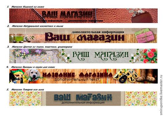 Баннеры для Магазинов мастеров ручной работы. Ярмарка Мастеров - ручная работа. Купить 10 баннеров для магазинов Ярмарки мастеров. Handmade.