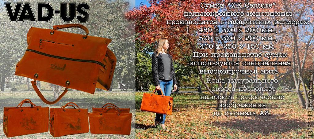 кожаная сумка, кожаный саквояж