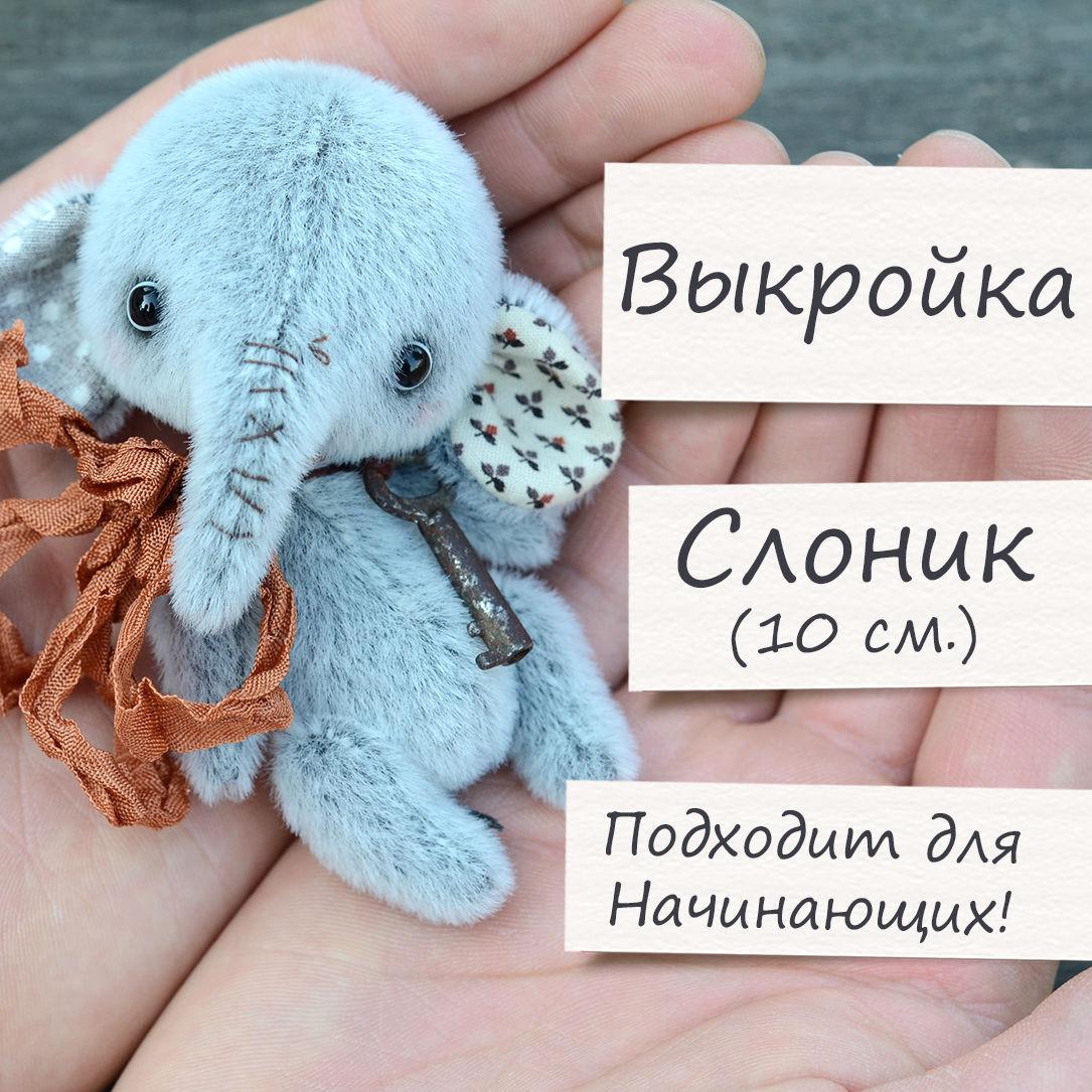 Выкройками слоника