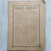 Винтаж handmade. Livemaster - original item Magazine Ladies ` world, № 5 1916, with the application. Handmade.