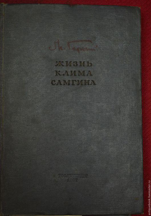 Винтажные книги, журналы. Ярмарка Мастеров - ручная работа. Купить Жизнь Клима Самгина   ч 1  1937 г. Handmade.