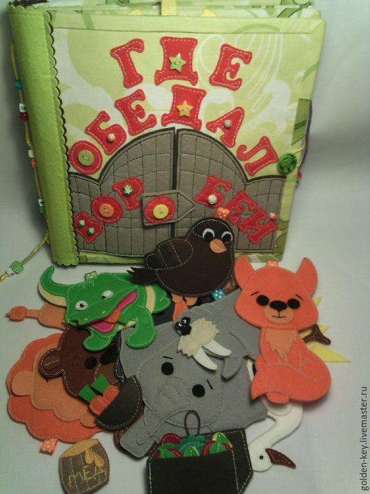"""Развивающие игрушки ручной работы. Ярмарка Мастеров - ручная работа. Купить Развивающая книжка """"Где обедал воробей?"""". Handmade."""