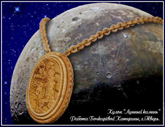 Уникальный Кулон `Лунный Камень`.выполнен в эксклюзивной технике БЕРЕСТЯНАЯ СКАНЬ с использованием природного берестяного нароста, благодаря которому каждый кулон индивидуальный, повтор не возможен!!!