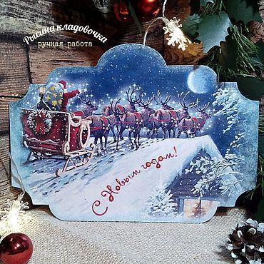 Сувениры и подарки ручной работы. Ярмарка Мастеров - ручная работа Новогоднее деревянное панно Новый год к нам мчится. Handmade.