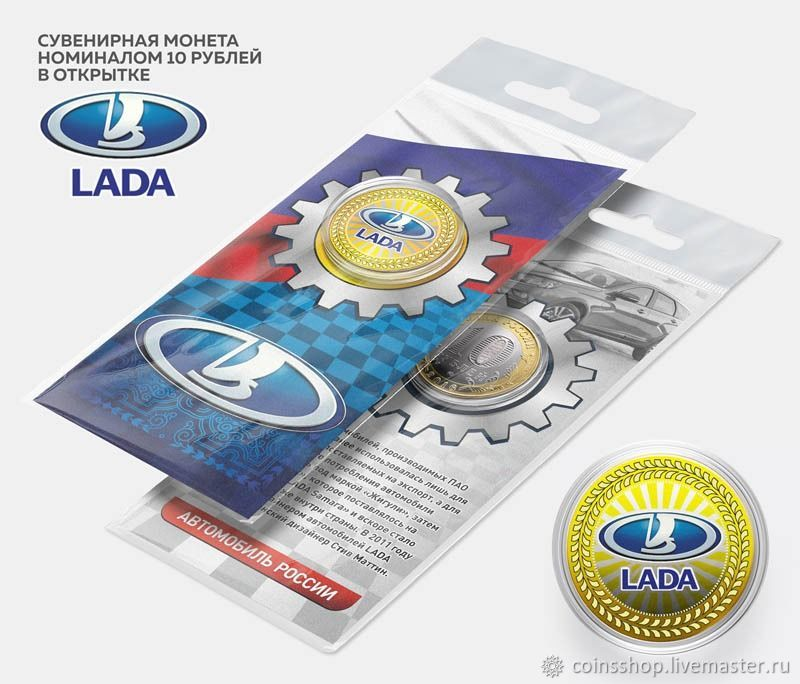 Монета 10  рублей LADA ( Лада ), Подарки, Тюмень,  Фото №1