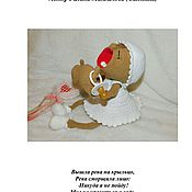"""Схемы для вязания ручной работы. Ярмарка Мастеров - ручная работа Мастер-класс крючком """"Ревушка"""". Handmade."""