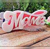 """Косметика ручной работы. Ярмарка Мастеров - ручная работа Сувенирное мыло """"Маме"""". Handmade."""