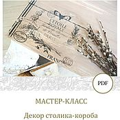 Материалы для творчества handmade. Livemaster - original item Master class