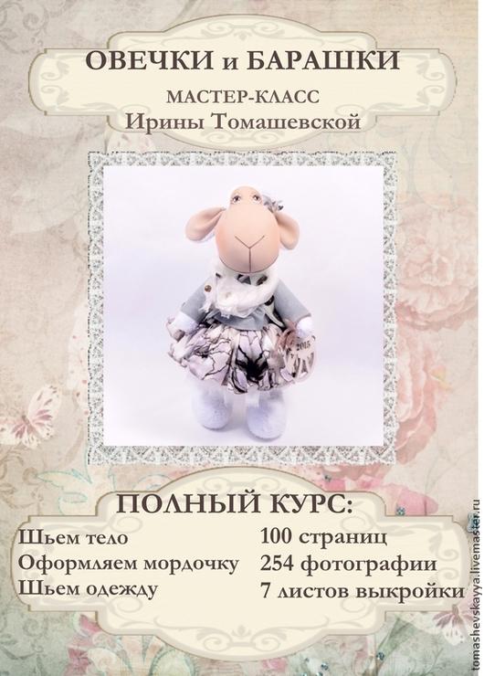 мастер-класс овечка