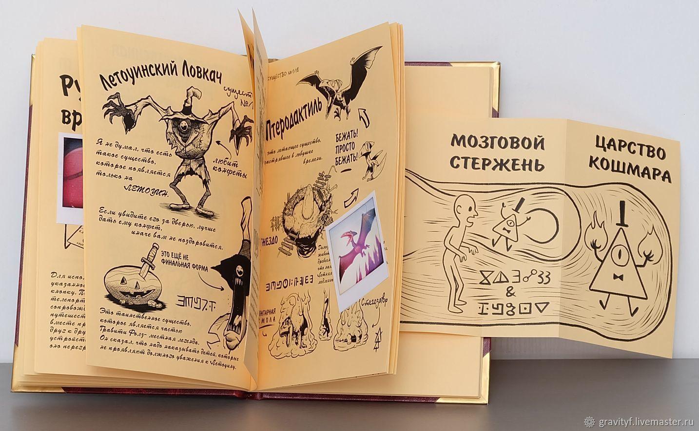 дневник гравити фолз 1 оригинал