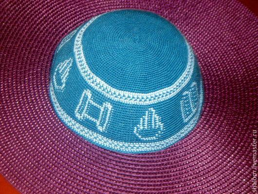 Для мужчин, ручной работы. Ярмарка Мастеров - ручная работа. Купить кипа еврейская, вязанная крючком, с оригинальным орнаментом. Handmade.
