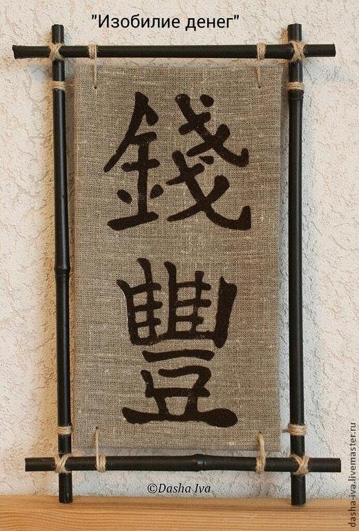 На панно два иероглифа - сверху Деньги, снизу Изобилие