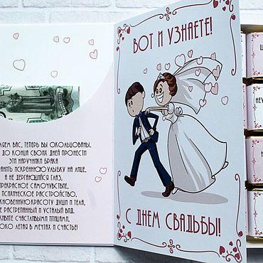Сувениры и подарки ручной работы. Ярмарка Мастеров - ручная работа Конверт для денег, подарок на свадьбу. Handmade.
