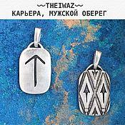 Фен-шуй и эзотерика handmade. Livemaster - original item Amulet Rune Teyvaz bilateral, amulet, pendant, pendant from silver. Handmade.