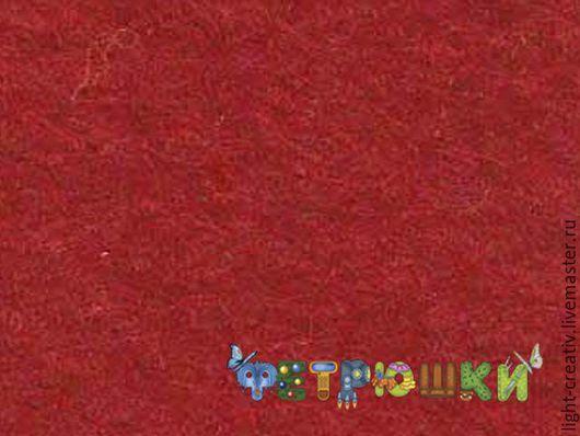 Валяние ручной работы. Ярмарка Мастеров - ручная работа. Купить Бордовый фетр п/ш 20x30 см 1,2 мм, пр-во Испания. Handmade.