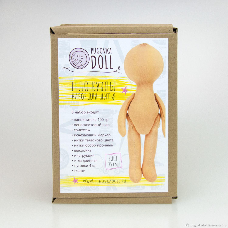 Куклы и игрушки ручной работы. Ярмарка Мастеров - ручная работа. Купить Набор для шитья тела куклы. Handmade. Бежевый, игла