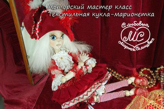 """Обучающие материалы ручной работы. Ярмарка Мастеров - ручная работа. Купить Авторский мастер класс """"Текстильная  кукла-марионетка. Handmade."""