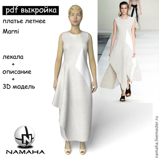 Шитье ручной работы. Ярмарка Мастеров - ручная работа. Купить Выкройка платья Marni. Handmade. 3d моделирование