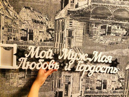 Интерьерные слова ручной работы. Ярмарка Мастеров - ручная работа. Купить Мой муж -моя любовь .Рамка +фраза. Handmade.