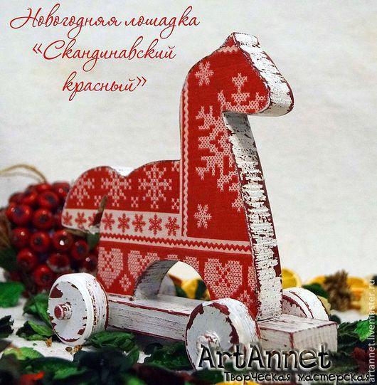 """Игрушки животные, ручной работы. Ярмарка Мастеров - ручная работа. Купить Новогодняя лошадка """"Скандинавский красный"""". Handmade. Ярко-красный"""