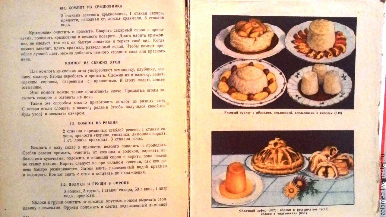 Рецепт из книги 1957