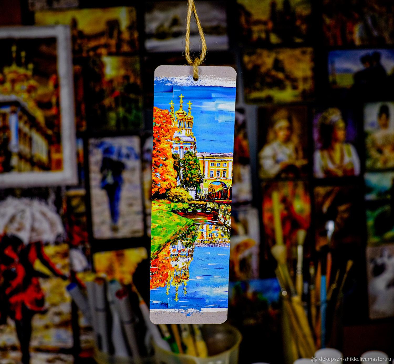 : закладка для книг «Отражение», Подарочные издания, Санкт-Петербург,  Фото №1