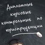 Юлиана - Дипломные работы (urist) - Ярмарка Мастеров - ручная работа, handmade