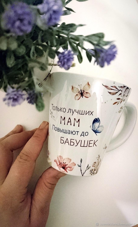 Кружка для любимой мамочки (бабушки), Именные сувениры, Тольятти,  Фото №1