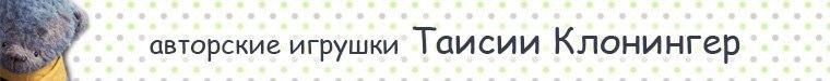 Таисия Клонингер (ТриПлюшки)