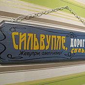 Для дома и интерьера ручной работы. Ярмарка Мастеров - ручная работа Табличка деревянная интерьерная. Handmade.
