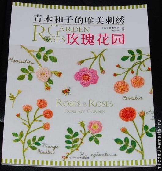 Обучающие материалы ручной работы. Ярмарка Мастеров - ручная работа. Купить Книга Kazuko Aoki  Вышивка: Rose Garden. Handmade.