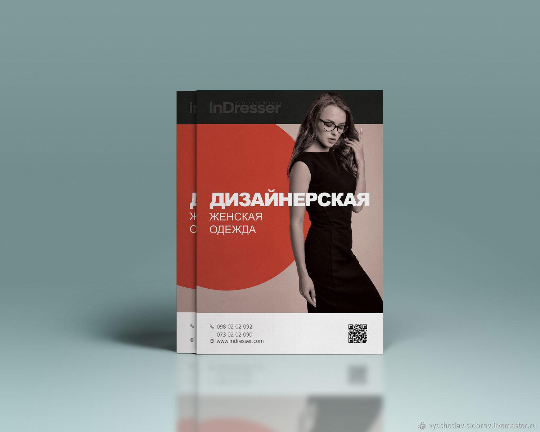 Дизайн флаера магазина одежды, Услуги, Санкт-Петербург, Фото №1