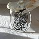 Кулоны, подвески ручной работы. Кулон Письмо Цитата из Корана в форме груши. 'Душевные штуки Ксюшечки' Каролина. Ярмарка Мастеров.