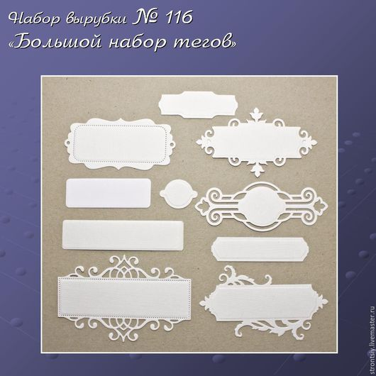 Набор вырубки № 116 `Большой набор тегов`  В наборе 9 элементов