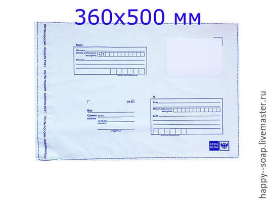 Упаковка ручной работы. Ярмарка Мастеров - ручная работа. Купить Пакет почтовый, 360х500 мм.. Handmade. Пакет почтовый