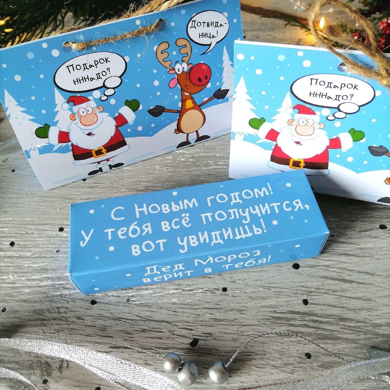"""Набор """"Подарок надо?"""", Сувениры с пожеланиями, Нижний Новгород,  Фото №1"""