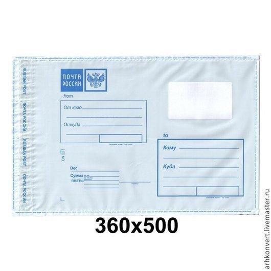 Упаковка ручной работы. Ярмарка Мастеров - ручная работа. Купить 360х500 - ПОЧТОВЫЕ ПАКЕТЫ. Handmade. Синий, почтовый пакет, пластик
