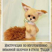 Материалы для творчества handmade. Livemaster - original item MK (instructions on knitting squirrel in the style of Teddy). Handmade.