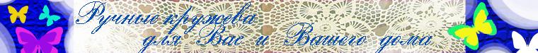 Петрова  Людмила  - ручное вязание