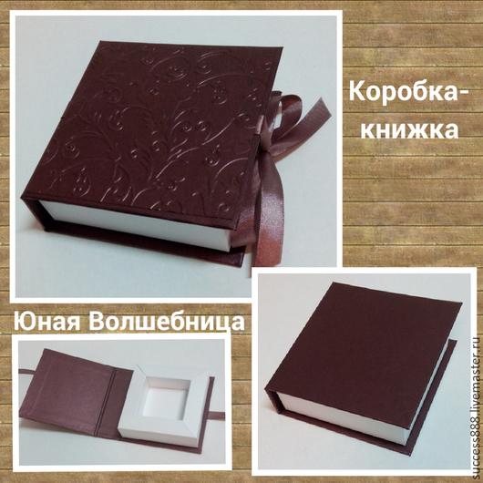 Коробка для украшений, крепкая коробка, упаковка для украшений, оригинальная упаковка, стильная упаковка, фирменная упаковка, новогодняя упаковка, упаковка малыми тиражами, подарочная упаковка