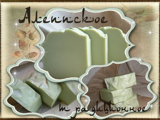 Мыло ручной работы. Ярмарка Мастеров - ручная работа. Купить Натуральное мыло Алеппское с маслом  лавра 22%. Handmade.